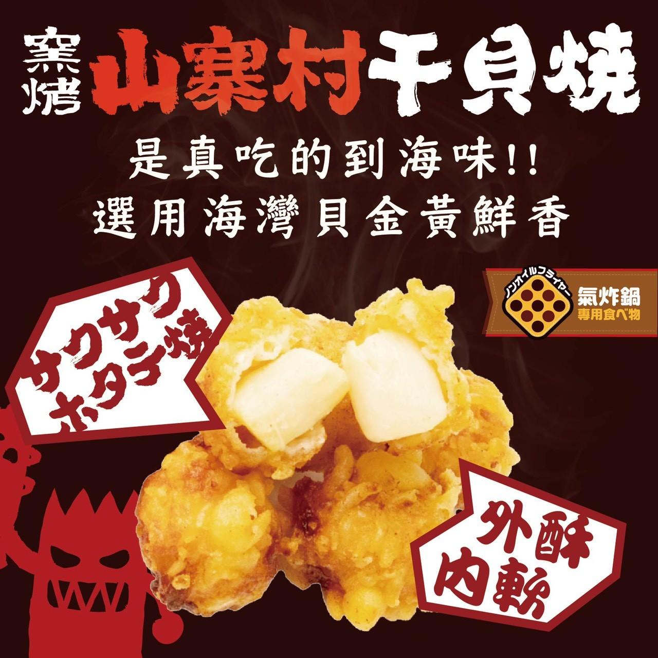 【窯烤山寨村】香酥小干貝(300g)