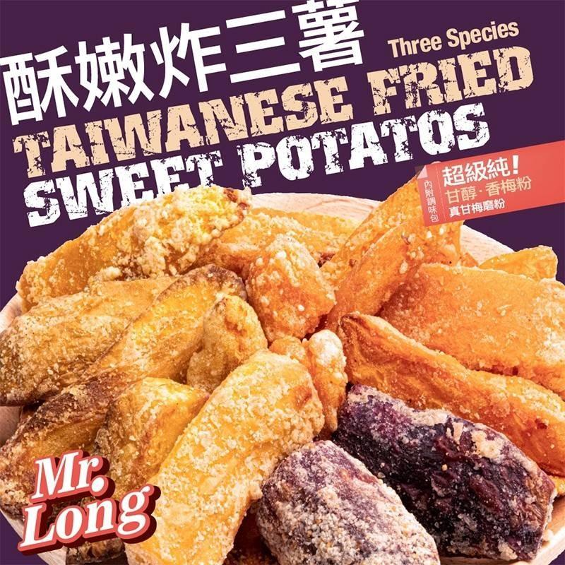 【龍鹽酥雞】酥炸三色甘梅地瓜條(300g/包)