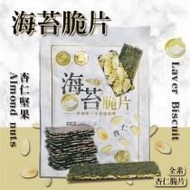 【洋卡龍-烏嬤嬤】12包 超涮嘴 海苔脆片(25g/包)(杏仁/紫米蕎麥任選)(全素)