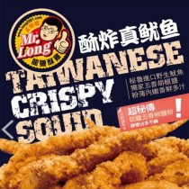 【龍鹽酥雞】酥炸真魷魚~(400g/包)