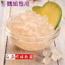 【魏姐包心粉圓】白玉珍珠粉圓 35入