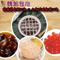 【魏姐包心粉圓】桂圓紫米粥15入+紅麴珍珠粉圓15入