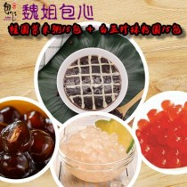 【魏姐包心粉圓】桂圓紫米粥15入+白玉珍珠粉圓15入
