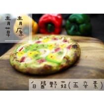 6.5吋彩色Pizza - 青青草原(白醬野菇)