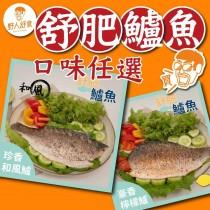【野人舒食】舒肥鱸魚  口味任選~(220G/包)