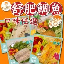 【野人舒食】舒肥鯛 口味任選~最低105元起(160G/包)(免運費)