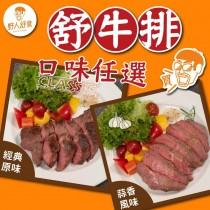【野人舒食】舒牛排 口味任選~每片最低198元起(250g/片)(免運費)