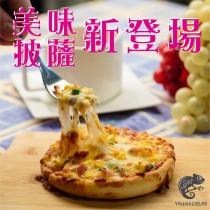 (目前缺貨,預計6月底後陸續出貨)【洋卡龍】五吋狀元小披薩~每片最低29元起(免運)(口味可混搭)