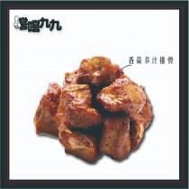 【嚐嚐九九】香蒜嫩汁排骨(300g)