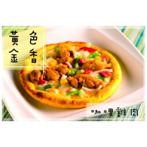 6.5吋彩色Pizza - 黃色金香(咖哩雞肉--微辣)