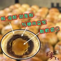 [麥麥先生]超好吃!迷你蛋黃酥&菠蘿蛋黃酥綜合包 6盒組 (一盒8入,兩個口味各4顆)(免運!)