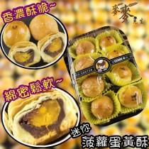 [麥麥先生]超好吃!迷你蛋黃酥&菠蘿蛋黃酥綜合包 16盒組 (一盒8入,兩個口味各4顆)(免運!)