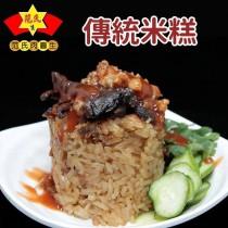 【范氏肉圓生】20盒傳統筒仔米糕(150g*2入/盒)(免運費)