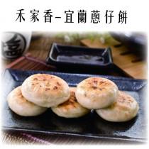 【禾家香】宜蘭蔥仔餅~(900g/包,約30顆)