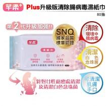 【芊柔】芊柔+PLUS 升級版清除腸病毒&白色念珠菌濕紙巾12包組 (80抽/包)