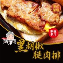 【阿罔姨】黑胡椒里肌肉排、腿肉排,兩口味任選~(500g±5%/10片/包)