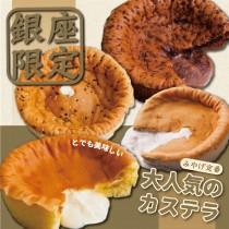 【山田村一】新配方~東京銀座半熟凹蛋糕~(172g/盒, 多種口味任選)