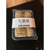【台東七里坡】1盒 紅藜生鮮麵條