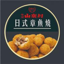 【窯烤山寨村】6包日式章魚燒(400g,約20顆)(免運)