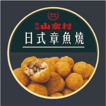 【窯烤山寨村】20包日式章魚燒(400g,約20顆)(免運)