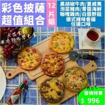 【洋卡龍】彩色手拍披薩-12件組(免運)(口味可混搭)