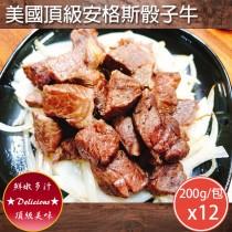 【好拌伴】美國頂級安格斯骰子牛(200g/包)x12
