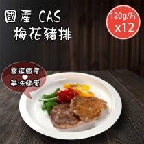 【好拌伴】國產CAS梅花豬排(120g/片)x12