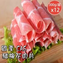 【好拌伴】國產CAS豬梅花肉片(300g/盒)x12