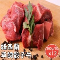 【好拌伴】紐西蘭草飼骰子牛(200g/包)x12