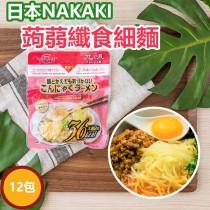 日本NAKAKI蒟蒻纖食麵-細麵12包組(免運)