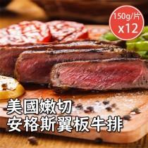 【好拌伴】美國嫩切安格斯翼板牛排(150g/片)x12
