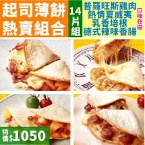 【洋卡龍】起司薄餅-14片組(免運)(口味可混搭)