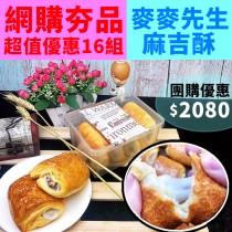 [麥麥先生]團購超火紅!爆餡麻吉酥16盒(一盒4入裝)可混搭口味(免運!)