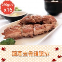 【好拌伴】國產去骨雞腿排(260g/片)x16