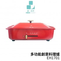 品日子 多功能創意料理爐 EH1701(附平盤、章魚燒盤、深鍋、木鏟)