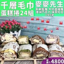 《網購爆款!!!》【麥麥先生】創意毛巾千層蛋糕捲-24件  經典不敗款(口味可任選)(免運!)