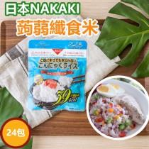 日本【NAKAKI】蒟蒻纖食米-24包(免運)