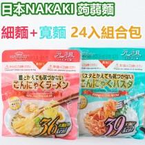 (預購3/10後出貨)日本NAKAKI蒟蒻纖食麵-細麵12包+寬麵12包組(免運)
