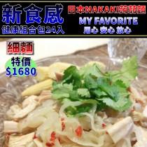 日本NAKAKI蒟蒻纖食麵-細麵24包組(免運)