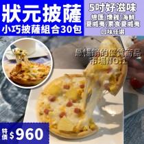 【洋卡龍】五吋狀元小披薩-30件(免運)(口味可混搭)