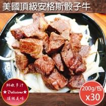 【好拌伴】美國頂級安格斯骰子牛(200g/包)x30