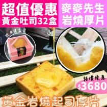 [麥麥先生]超涮嘴!岩燒起司厚片吐司32盒 (一盒4入裝)(免運!)