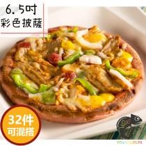 【洋卡龍】彩色手拍披薩-32件組(免運)(口味可混搭)