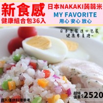 日本【NAKAKI】蒟蒻纖食米-36包(免運)