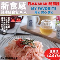 日本NAKAKI蒟蒻纖食麵-寬麵36包組(免運)