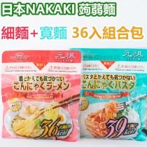 (預購3/10後出貨)日本NAKAKI蒟蒻纖食麵-細麵18包+寬麵18包組(免運)
