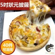 【洋卡龍】五吋狀元小披薩-40件(免運)(口味可混搭)