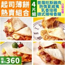 【洋卡龍】起司薄餅-4片組(免運)(口味可混搭)