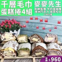 《網購爆款!!!》【麥麥先生】創意毛巾千層蛋糕捲-4件  經典不敗款(口味可任選)(免運!)