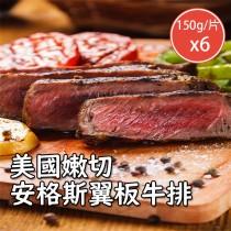 【好拌伴】美國嫩切安格斯翼板牛排(150g/片)x6
